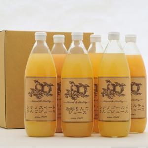 長野県産 100%りんごジュース 6品種セット