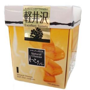 軽井沢 ナチュラルチーズしっとりバー 【ホテル】【長野】【土産】