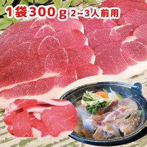 広島県産 ジビエ 天然猪肉もも肉 いのししにく 300g 冷凍 焼き肉用 2から3人前 いわた屋