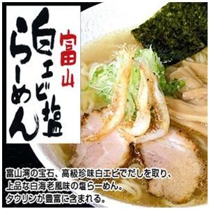 [全国送料無料] 麺屋いろは 富山らーめん白 8食入り 白エビ 塩ラーメン
