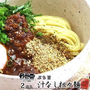 【ぶち旨汁なし担々麺】 広島で人気!モチモチした太麺に、少しピリリとしたタレを絡めてどうぞ。  汁な...