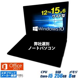 中古 ★店長おまかせ ノートパソコン Windows10 MircosoftOffice Celeron or Core2 メモリ4GB HDD250GB 14型 以上 富士通/NEC/DELL/HP等 30日保証の画像