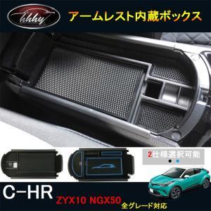 C-HR CHR c-hr chr ZYX10 NGX50 アクセサリー カスタムパーツ アームレス...