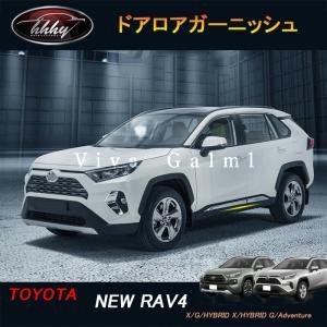 [適合機種] タイプ: NEW RAV4 型式: 50系 グレード: X/G/HYBRID X/HY...