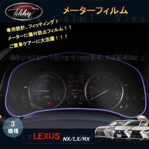 レクサス NX RX LX570 パーツ アクセサリー インテリアパネル メーターフィルム LN15...