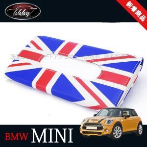 BMW ミニ MINI クーパー パーツ アクセサリー カスタム 用品 挟み式ティシューボックス M...