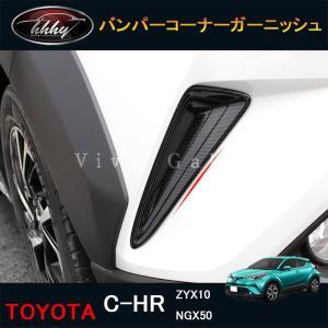 C-HR CHR c-hr chr ZYX10 NGX50 カスタムパーツ アクセサリー フロントガ...