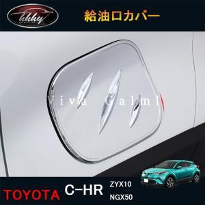 C-HR CHR c-hr chr ZYX10 NGX50 カスタムパーツ アクセサリー 給油口カバ...