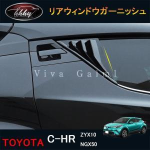 トヨタ C-HR ZYX10 NGX50 パーツ アクセサリー カスタム 用品 リアウィンドウガーニ...