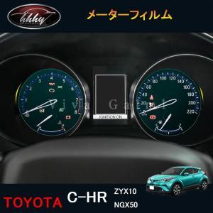 C-HR CHR c-hr chr ZYX10 NGX50 カスタムパーツ アクセサリー インテリア...