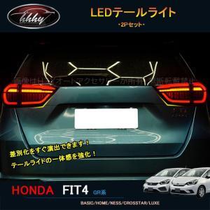 新型フィット フィット4 カスタム パーツ アクセサリー LEDテールランプ LEDテールライト N...