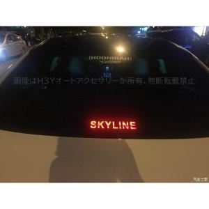 ニッサン スカイライン V37 カスタム パーツ アクセサリー SKYLINE V37 200GT 350GT 用品 ハイマントストップランプカバー NS138