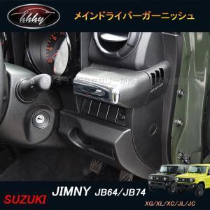ジムニー シエラー JB64 JB74 アクセサリー カスタム パーツ  インテリアパネル メインド...