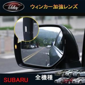 スバルアクセサリー カスタム パーツ 用品 ウィンカー加強レンズ SX181