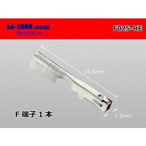 住友025型HEシリーズF端子(Mサイズ)/F0...の商品画像