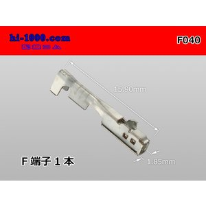 矢崎総業040型F端子非防水/F040
