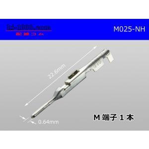 住友電装025型NHシリーズM端子/M025-NH
