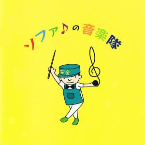 ソファ♪の音楽隊|hi-count