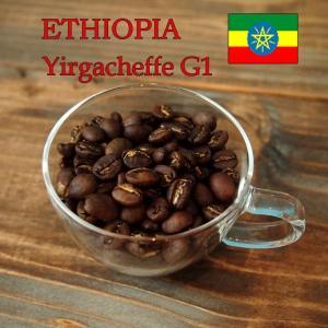 エチオピア イルガチェフェ G1 コチャレ地区 200g 自家焙煎コーヒー豆 スペシャルティコーヒー