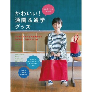 DM便送料無料 イナリサオリが初めて全国の作家たちと手掛けた本「大泉書店 女の子ママのためのかわいい!通園&通学グッズ」|hi-inari