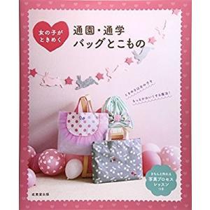 DM便送料無料 レシピ掲載本 リトルバード「女の子がときめく通園・通学バッグとこもの」|hi-inari