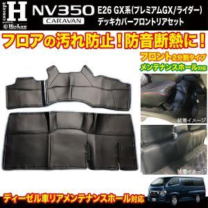 ■Hi&Low conceptH  NV350キャラバン E26  プレミアムGX 2WD/...