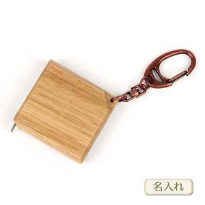天然木ウッディメジャー / 小 / キーホルダー付 ( ナラ ) ( ネーム入 ) 名入れ ハンドメイド|hi-select