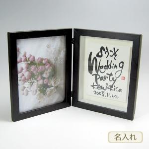 書き文字ウエルカムボード ( ブラウン ) 筆文字 結婚式 記念品 額 オリジナルギフト|hi-select