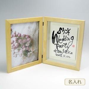 書き文字ウエルカムボード ( ナチュラル ) 筆文字 結婚式 記念品 額 オリジナルギフト|hi-select