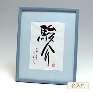 書き文字の命名額 ( ブルー ) 筆文字 出産祝い 額 オリジナルギフト 赤ちゃん|hi-select