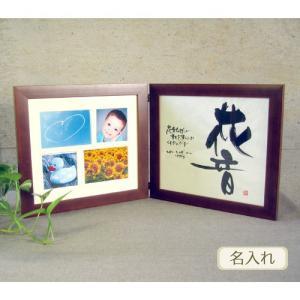書き文字の命名額 / 多窓写真枠付ダブル ( ブラウン ) 筆文字 出産祝い 額 オリジナルギフト 赤ちゃん|hi-select