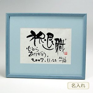 書き文字の記念額 ( ブルー ) 筆文字 贈り物 記念品 額 オリジナルギフト|hi-select