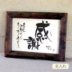 書き文字の記念額 ( 天然桐 ) 筆文字 贈り物 記念品 額 オリジナルギフト|hi-select