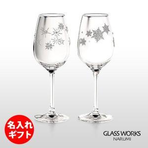 ( グラスワークス / ナルミ ) スノー&スター / ペアワイングラス ( 名入れ メッセージ 名前入り ) 鳴海 ペア ワイン ネーム 刻印|hi-select