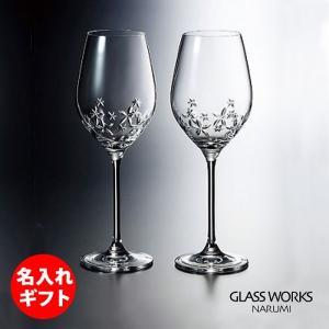 ( グラスワークス / ナルミ ) スターフラワー ペアワイングラス ( 名入れ メッセージ 名前入り )  鳴海 ペア ワイン ネーム 彫刻|hi-select