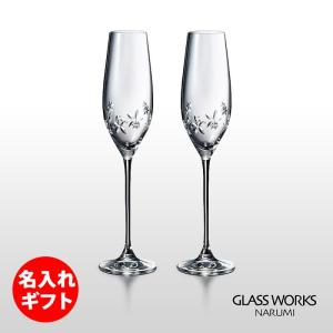 ( グラスワークス / ナルミ ) スターフラワー ペアフルートグラス ( 名入れ メッセージ 名前入り )  鳴海 ペア ワイン ネーム 彫刻|hi-select