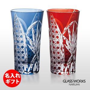 ( グラスワークス / ナルミ ) 色被せ ノスタルジア ペアショートグラス ( 赤 / 青 ) ( 名入れ メッセージ 名前入り )  鳴海 ペア タンブラー ネーム 彫刻|hi-select