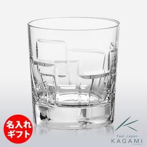 ( カガミクリスタル / ガラス ) ロックグラス ( T769-2781 ) ( 名入れ メッセージ 名前入り )  クリスタル グラス ネーム 彫刻|hi-select