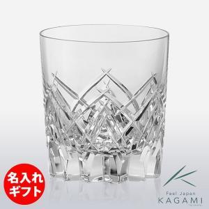 ( カガミクリスタル ) ロックグラス ( T769-2827 ) ( 彫刻 名前入り ) クリスタル グラス 名入れ メッセージ 刻印|hi-select