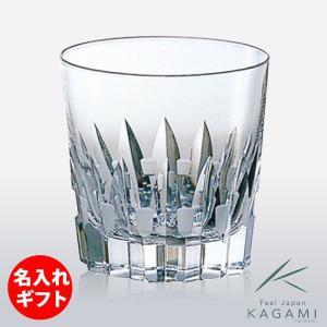 ( カガミクリスタル / ガラス ) オンザロックグラス ( 1 ) ( 名入れ メッセージ 名前入り )  クリスタル グラス ネーム 彫刻|hi-select