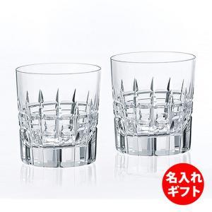 ( カガミクリスタル / ガラス ) ペアロックグラス ( TPS769-2808 ) ( 彫刻 名前入り ) クリスタル ペアグラス 名入れ メッセージ 刻印|hi-select