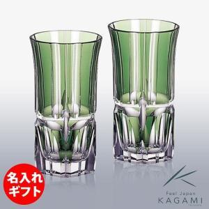 ( カガミクリスタル ) ペアひとくちビールグラス ( 2511 ) ( 彫刻 ネーム入り ) クリスタル ペア ビアグラス 名入れ メッセージ 刻印|hi-select