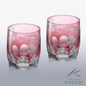 ( カガミクリスタル ) ペアロックグラス ( 桜 / TPS117-2678-CAU ) クリスタル ペアグラス|hi-select
