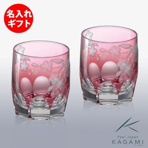 ( カガミクリスタル ) ペアロックグラス ( 桜 / TPS117-2678-CAU ) ( 彫刻 ネーム入り ) クリスタル ペアグラス 名入れ メッセージ 刻印|hi-select