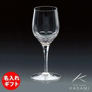 ( カガミクリスタル ) 赤ワイングラス ( プレステージライン K9802-F8 ) ( 彫刻 ネーム入り ) クリスタル ワイン 名入れ メッセージ 刻印|hi-select