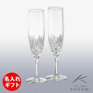 ( カガミクリスタル ) ペアシャンパングラス ( ボナール / KWP250-2532 ) ( 彫刻 ネーム入り ) クリスタル ペア ワイン 名入れ メッセージ 刻印|hi-select