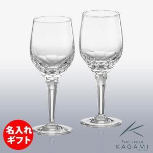 ( カガミクリスタル ) ペアワイングラス ( KPS-9802-F8 ) ( 彫刻 ネーム入り ) クリスタル ペア ワイン 名入れ メッセージ 刻印|hi-select