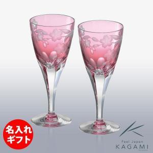 ( カガミクリスタル ) ペアワイングラス ( 桜 / KPS803-2678-CAU ) ( 彫刻 ネーム入り ) クリスタル ワイン 名入れ メッセージ 刻印|hi-select