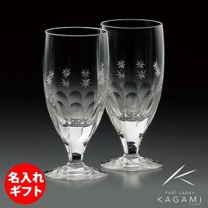 ( カガミクリスタル ) ペアビアグラス ( KWP159-1695 ) ( 彫刻 ネーム入り ) クリスタル ビール グラス 名入れ メッセージ 刻印|hi-select