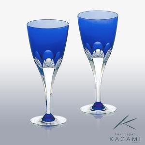 ( カガミクリスタル ) ペアワイングラス ( ロイヤルブルー KPS803-72-CCB ) クリスタル グラス|hi-select